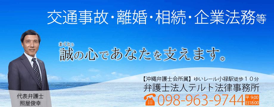 沖縄で交通事故・後遺障害の無料相談に対応するテルト法律事務所