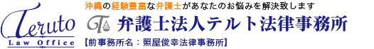 沖縄で交通事故や離婚、相続問題に取り組む『弁護士法人テルト法律事務所』