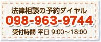 予約ダイヤル098‐834‐9744